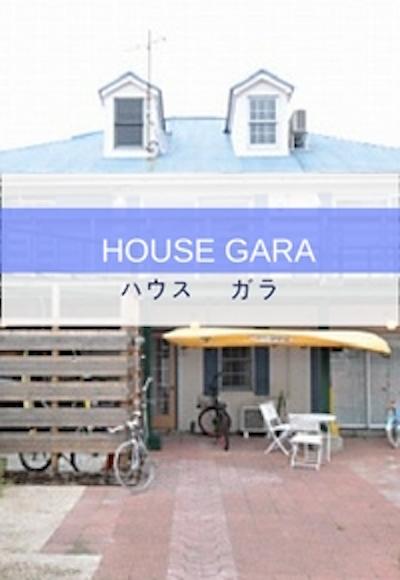 物件一覧_GARA (1)